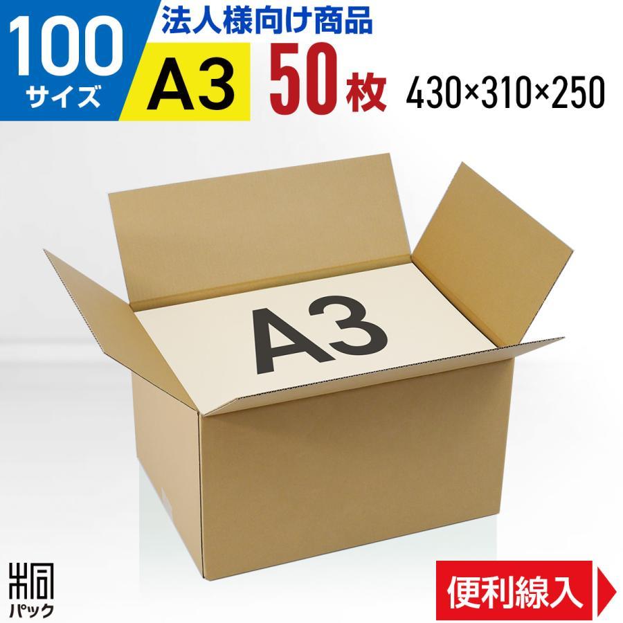 【法人限定商品】ダンボール箱100サイズA3(段ボール箱)50枚 便利線入り(外寸:430×310×250mm)(3ミリ厚)※代引き不可※|kiripack
