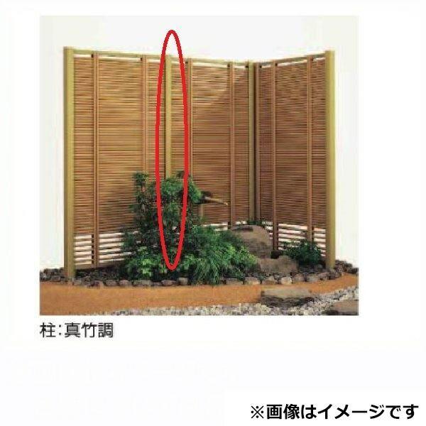 YKKAP 竹垣風フェンス 御簾垣1型 間仕切柱 T180 中柱 真竹調