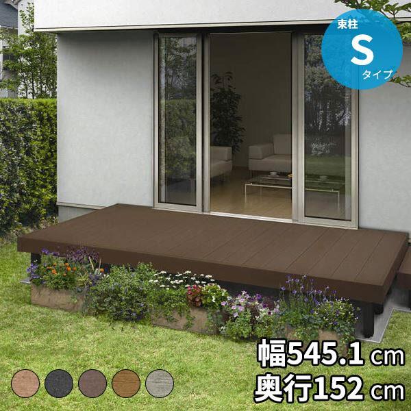 YKKAP リウッドデッキ200 Sタイプ 高さ550 3間×5尺(2連棟) 『ウッドデッキ キット 人工木 腐りにくい人工木デッキ』