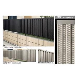 四国化成 ルリエフェンスHT型 本体 0620サイズ RLEHT-0620 『アルミフェンス 柵』 アルミ形材カラー