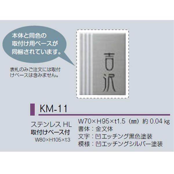 美濃クラフト チャバシリーズ オプション チャバアイ専用表札 (本体と同時購入) 取付ベース付 KM-11 『表札 サイン』