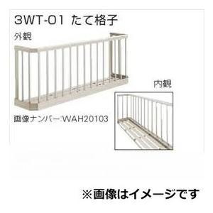 本物品質の YKKAP 手すり 3WT たて格子 幅2053mm×高さ900mm 3WT-18609-01, 唐子屋 1137042d