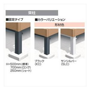 三協アルミ ひとと木2 束柱セット(形材色)・固定タイプ 標準(H=500) 2.0間×10尺 NND2-1210 『ウッドデッキ 人工木 アルミ基礎|kiro|03