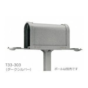 タマヤ スタンドタイプ 据え置きタイプ兼用 T33-303 『郵便ポスト』 ※ポールは別売りです。 ダークシルバー