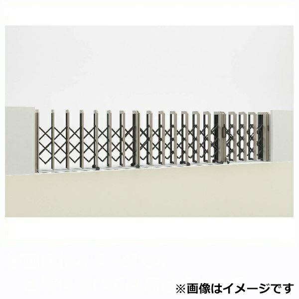 四国化成 ALX2 先端ノンレール ステンレスレール ALXN14-S1280FSC 親子開き 『カーゲート 伸縮門扉』