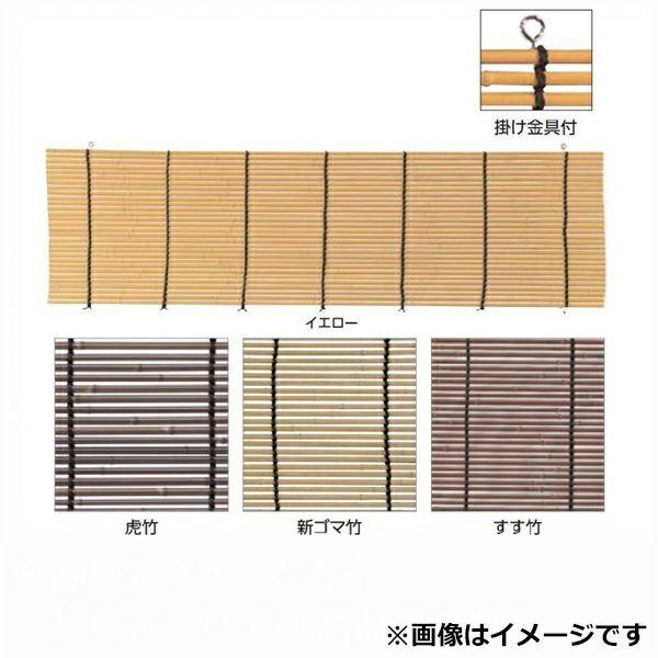 タカショー 日除け用スダレ W1800×H1800(直径22mm) イエロー(受注生産品)