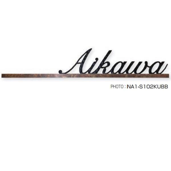 オンリーワン アクシデントバー 斑紋孔雀色(KU)   NA1-S102KU□□