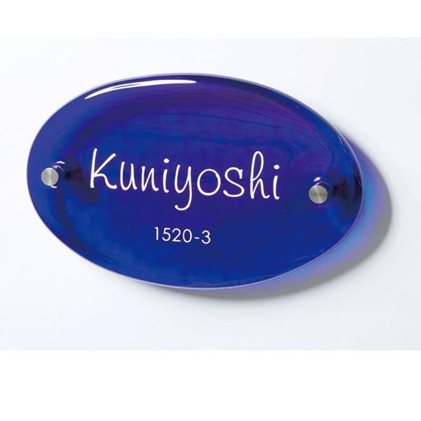 美濃クラフト 琉球のガラス   GX-111 ネイビーパープル  『表札 サイン 戸建』