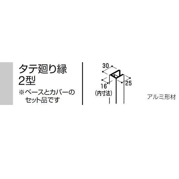 YKKAP アルミ外装材 専用部材 アルカベール モダンシリーズ ラインバークスパン タテ廻り縁2型 8本 YK YSA KT2 『重ね貼りで手軽。