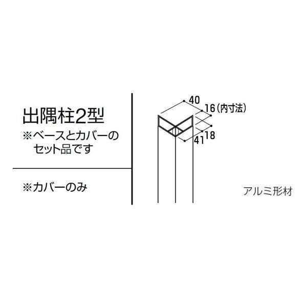 YKKAP アルミ外装材 専用部材 アルカベール 深絞りシリーズ マトル ロカストーン 出隅柱2型 4本 TX YSA KD2-RR 『重ね貼りで手