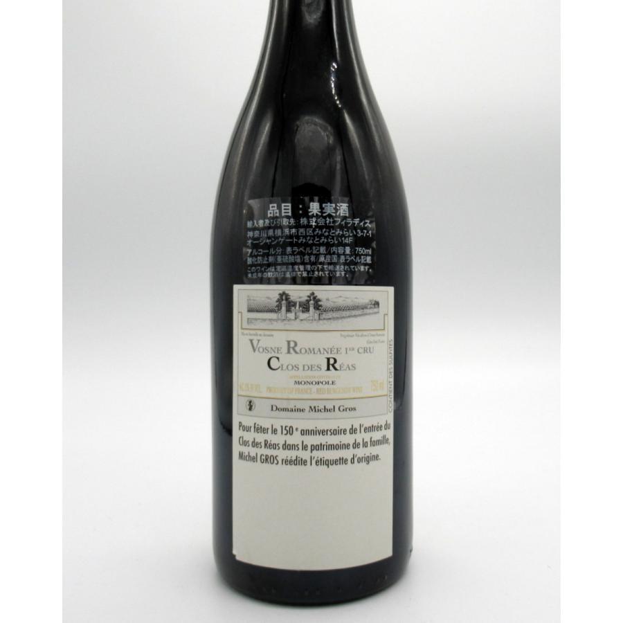 赤ワイン ミッシェル・グロ 2009 ヴォーヌ・ロマネ・プルミエ・クリュ・ クロ・デ・レア 750ml 150周年記念復刻ラベル ブルゴーニュ|kisaki-syuka|03