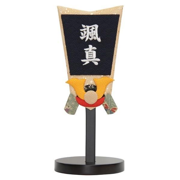 名入れ矢羽根[押絵/銀糸刺繍文字][兜]木製台付き[高さ26cm][1028]五月人形