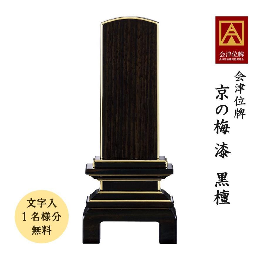 京の梅 漆 黒檀40 【文字入れ1名様分無料】 kishineen