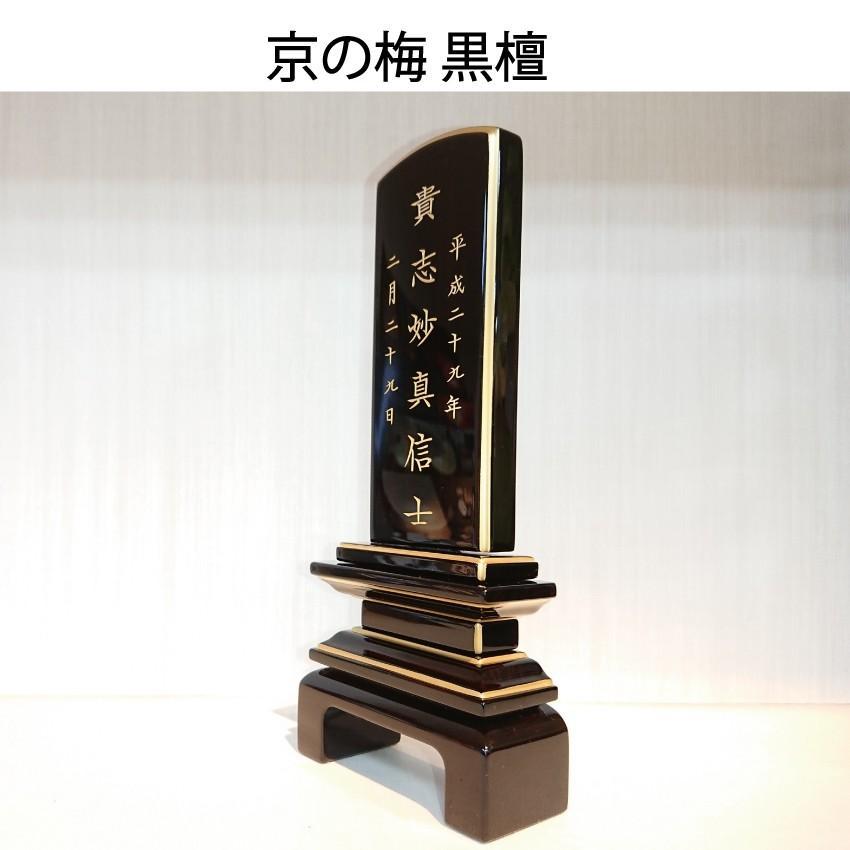 京の梅 漆 黒檀40 【文字入れ1名様分無料】 kishineen 03