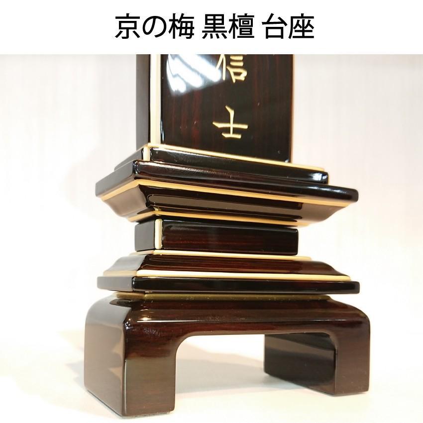 京の梅 漆 黒檀40 【文字入れ1名様分無料】 kishineen 05