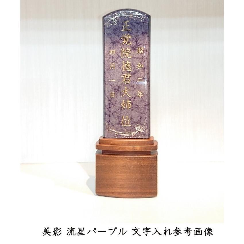 美影 流星パープル45 【文字入れ1名様分無料】|kishineen|05