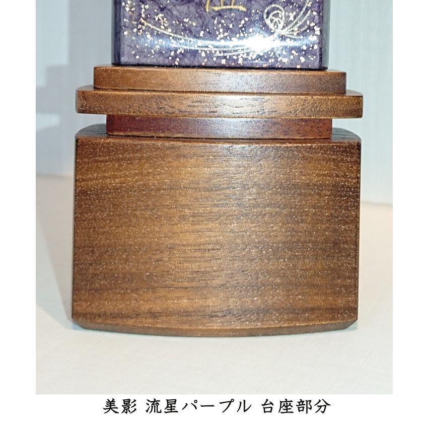 美影 流星パープル50 【文字入れ1名様分無料】|kishineen|08