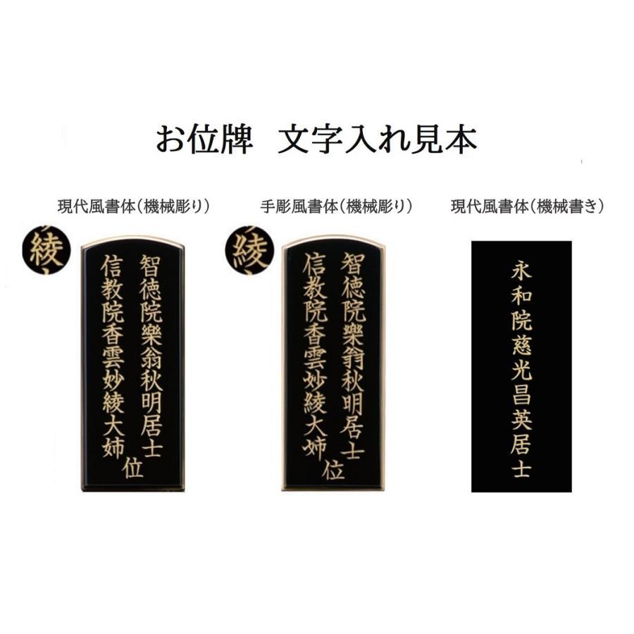 みかげ塗り位牌 美影 高台 茶50 【文字入れ1名様分無料】|kishineen|12