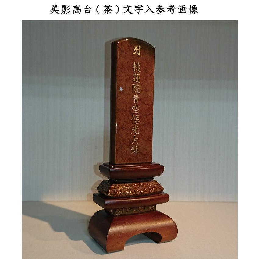 みかげ塗り位牌 美影 高台 茶50 【文字入れ1名様分無料】|kishineen|04