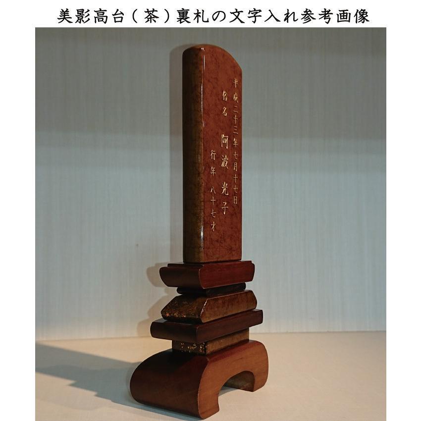 みかげ塗り位牌 美影 高台 茶50 【文字入れ1名様分無料】|kishineen|05