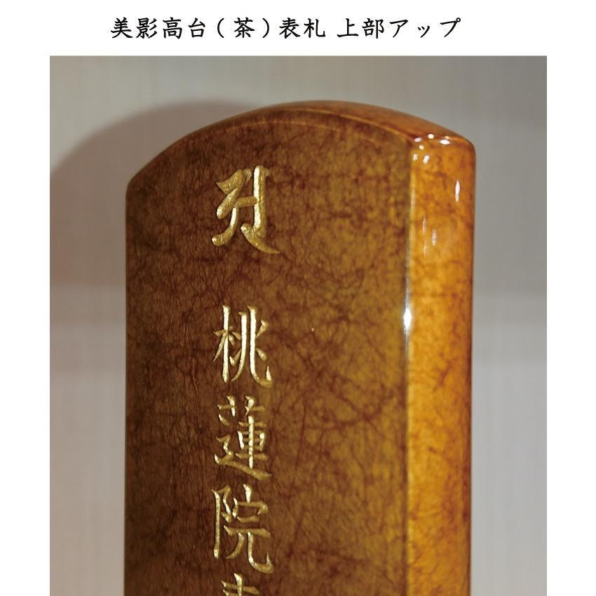 みかげ塗り位牌 美影 高台 茶50 【文字入れ1名様分無料】|kishineen|07