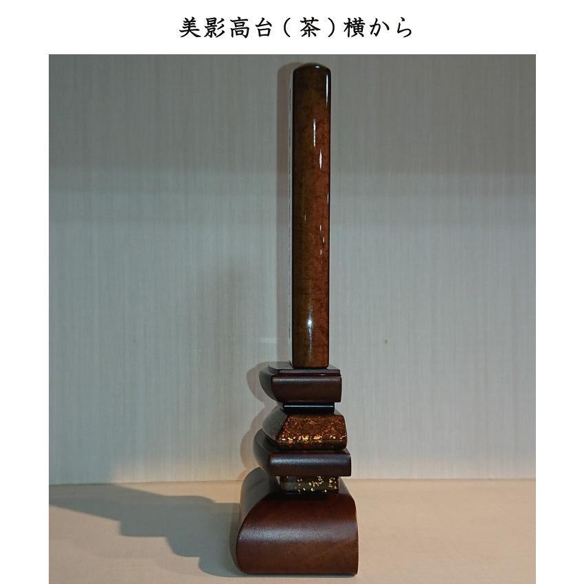 みかげ塗り位牌 美影 高台 茶50 【文字入れ1名様分無料】|kishineen|08