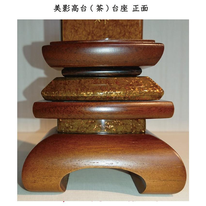 みかげ塗り位牌 美影 高台 茶50 【文字入れ1名様分無料】|kishineen|09