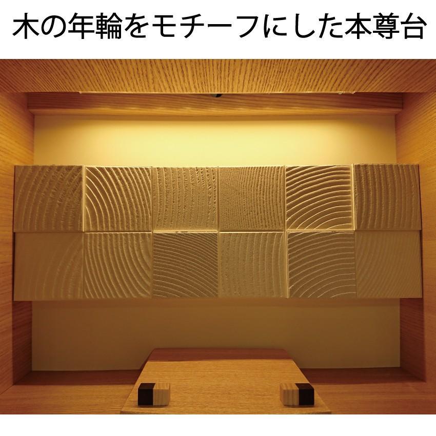 モダン デザイナーズ仏壇 リスン201 タモ 16号|kishineen|09