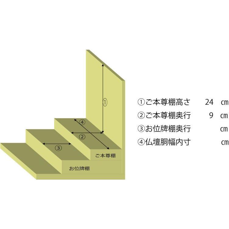 仏壇 ミニ仏壇 デザイナーズ仏壇 【夢So ピュア ネロ(黒)】14号|kishineen|05