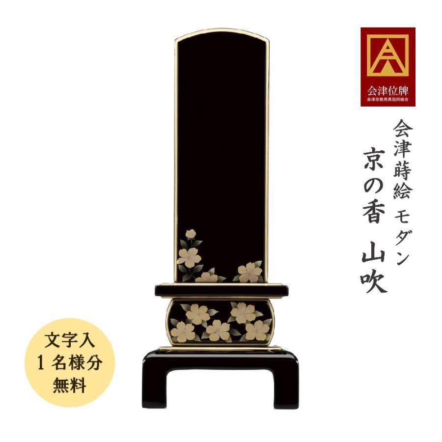 会津蒔絵位牌 京の香 山吹 45【文字入れ1名様分無料】 kishineen