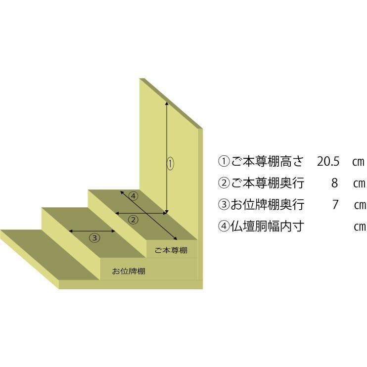 仏壇 国産モダン コンパクト ミニ アサリナ ライト色 14号|kishineen|05