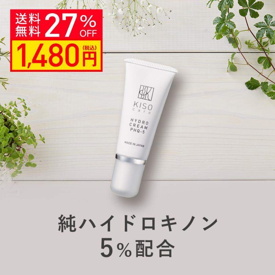 クリーム 純ハイドロキノン 5% 配合 クリーム キソ ハイドロクリームPHQ-5 20g hydroquinone  日本製 送料無料|kisocare