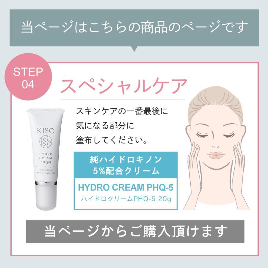 クリーム 純ハイドロキノン 5% 配合 クリーム キソ ハイドロクリームPHQ-5 20g hydroquinone  日本製 送料無料|kisocare|14