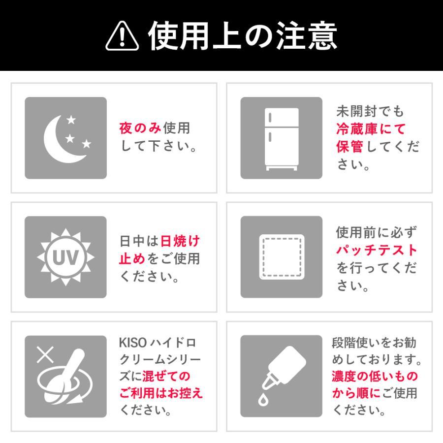 クリーム 純ハイドロキノン 5% 配合 クリーム キソ ハイドロクリームPHQ-5 20g hydroquinone  日本製 送料無料|kisocare|17