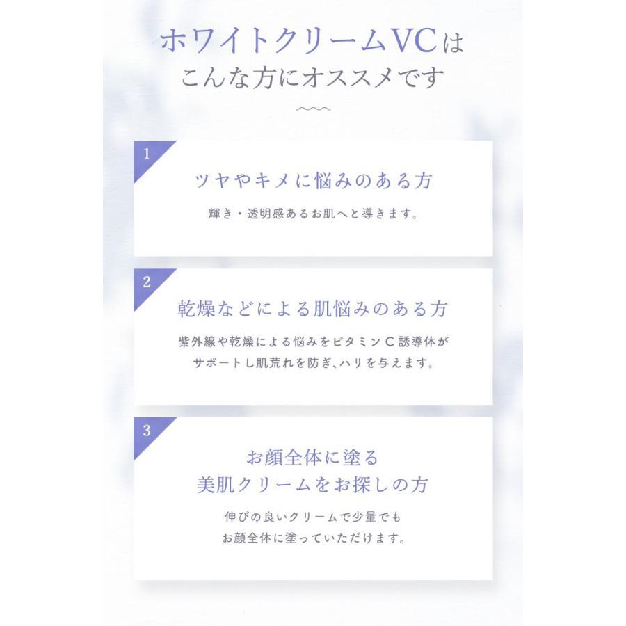 【お一人様 1点限り お試しサイズ】ビタミンC誘導体配合 美肌クリーム【キソ ホワイトクリーム VC 5g】 日本製  送料無料|kisocare|04