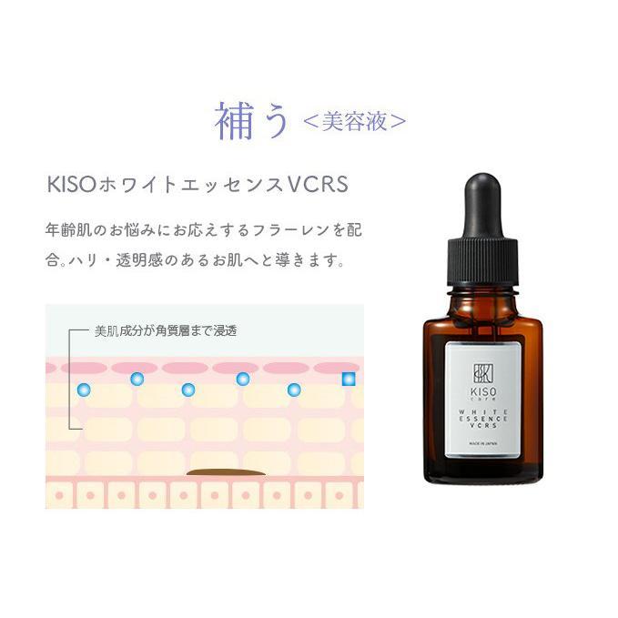 【お一人様 1点限り お試しサイズ】ビタミンC誘導体配合 美肌クリーム【キソ ホワイトクリーム VC 5g】 日本製  送料無料|kisocare|07