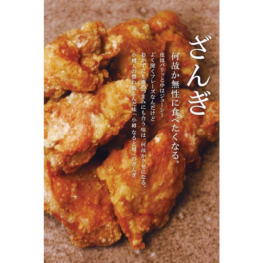 【小樽なると屋】商品 ざんぎ(5個入り)【冷凍品】 kita-dotto-com 02