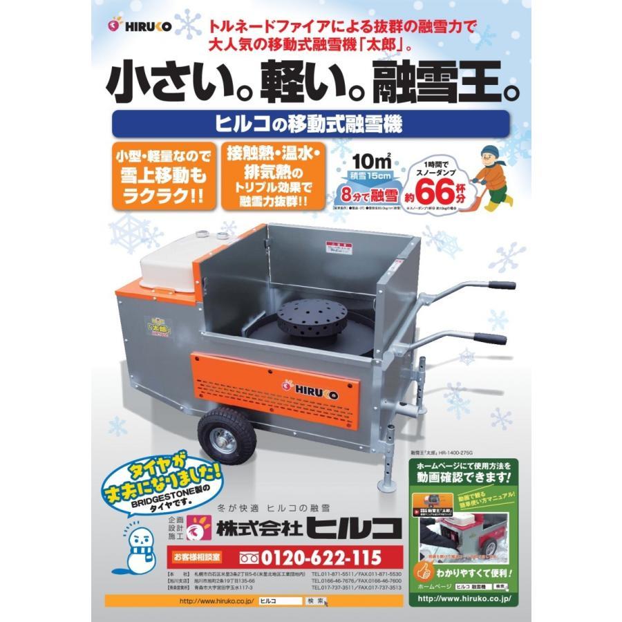 ヒルコ 移動式融雪機 太郎 HR-1400-275G 北海道内限定(離島は除く)