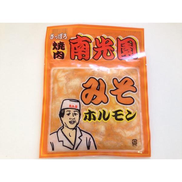 南光園味噌ホルモン200g×10個〔E〕北港直販☆みそ・ミソ☆豚・ぶた・ブタ kitachokuhan 02