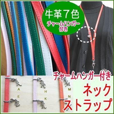 イニシャルチャーム付きネックストラップ 新7色 日本製柔らかい上質の革|kitaebisu