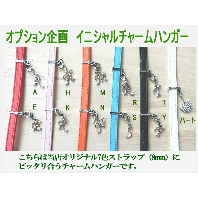 イニシャルチャーム付きネックストラップ 新7色 日本製柔らかい上質の革|kitaebisu|12