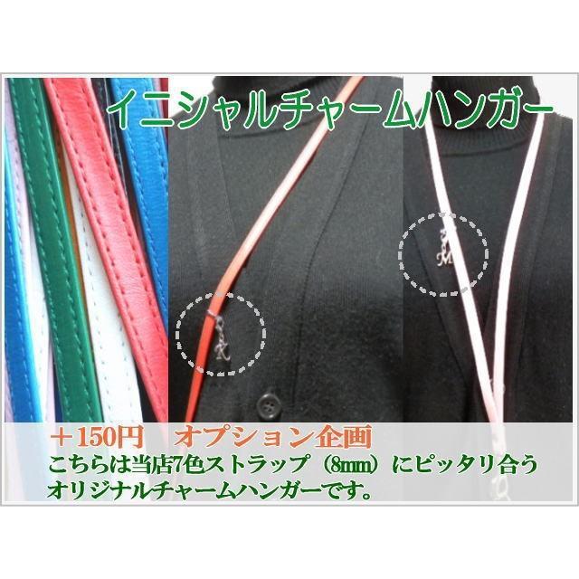 イニシャルチャーム付きネックストラップ 新7色 日本製柔らかい上質の革|kitaebisu|13
