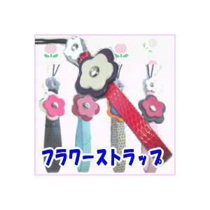携帯用ストラップ・デジカメ・スマホに 本革 お花が可愛い プレゼント kitaebisu