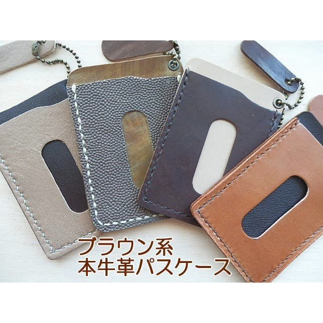 牛革ブラウンパスケース・定期入れ 革/メンズ・レディース カード入れ2か所|kitaebisu