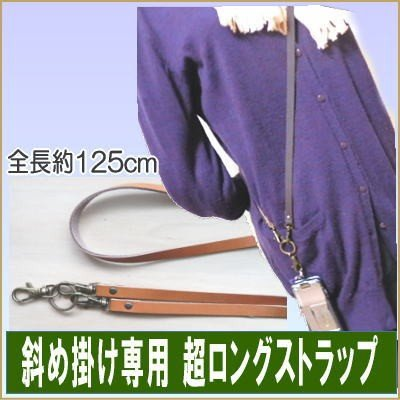 斜めがけ専用ロングストラップ  革 オイルレザー kitaebisu