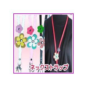 本革フラワーネックストラップ かわいいお花のチャーム付 全5色 革製|kitaebisu