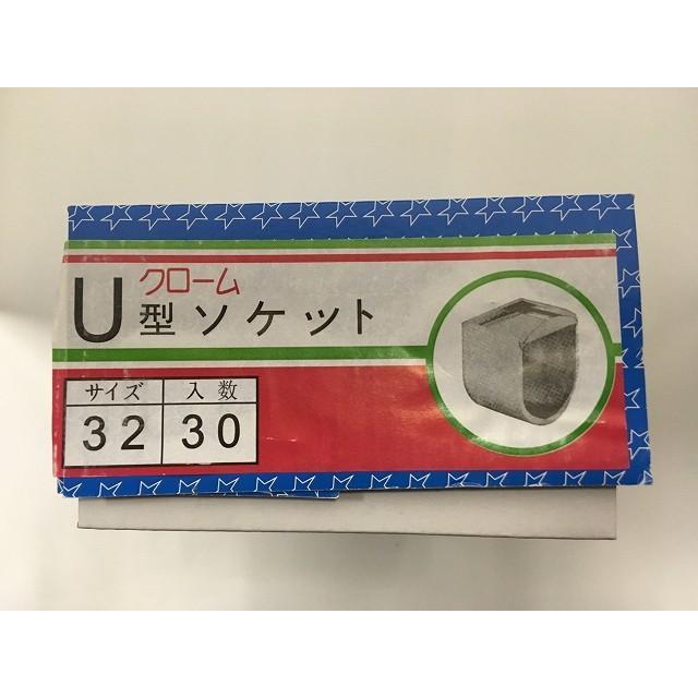ダイカストクロームU型ソケット 32mm|kitagawa-hardware|04