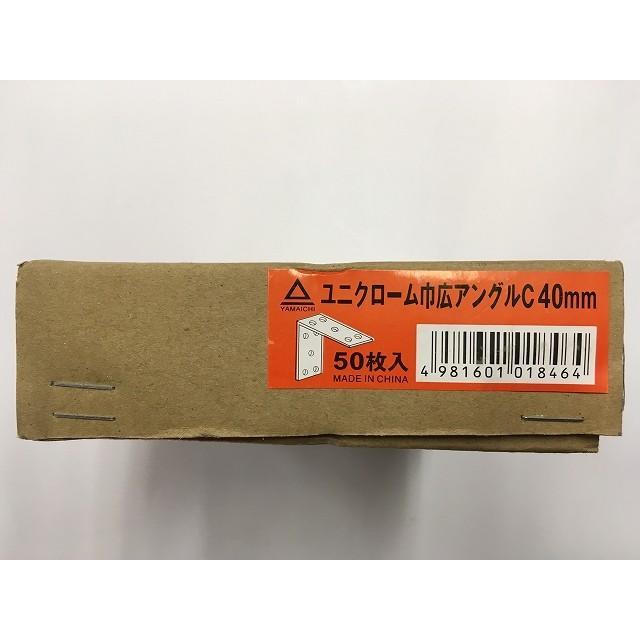 YS-102 ヤマイチユニクローム巾広アングル 40mm|kitagawa-hardware|04