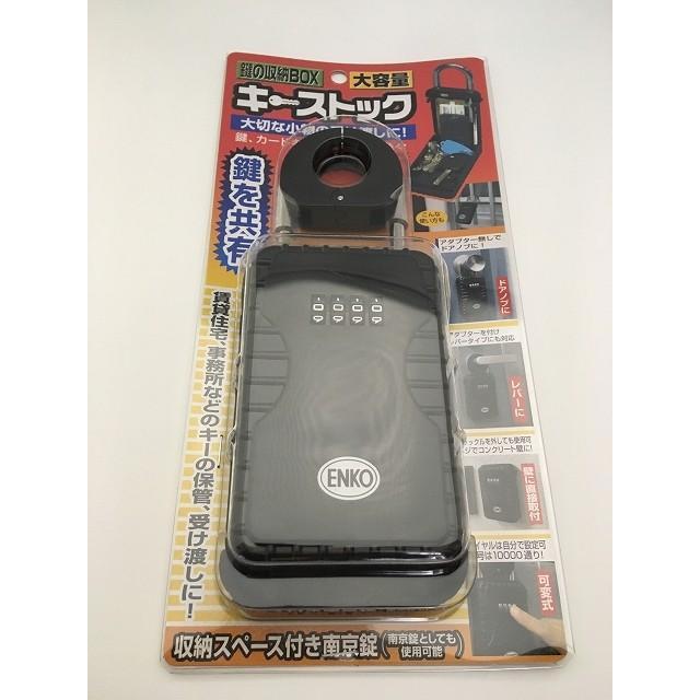ノムラテック鍵の収納BOXキーストック大容量 N-1260|kitagawa-hardware