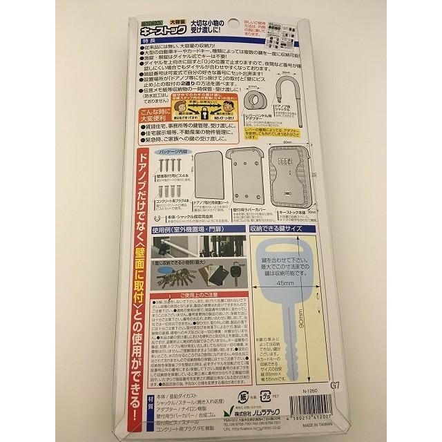 ノムラテック鍵の収納BOXキーストック大容量 N-1260|kitagawa-hardware|03